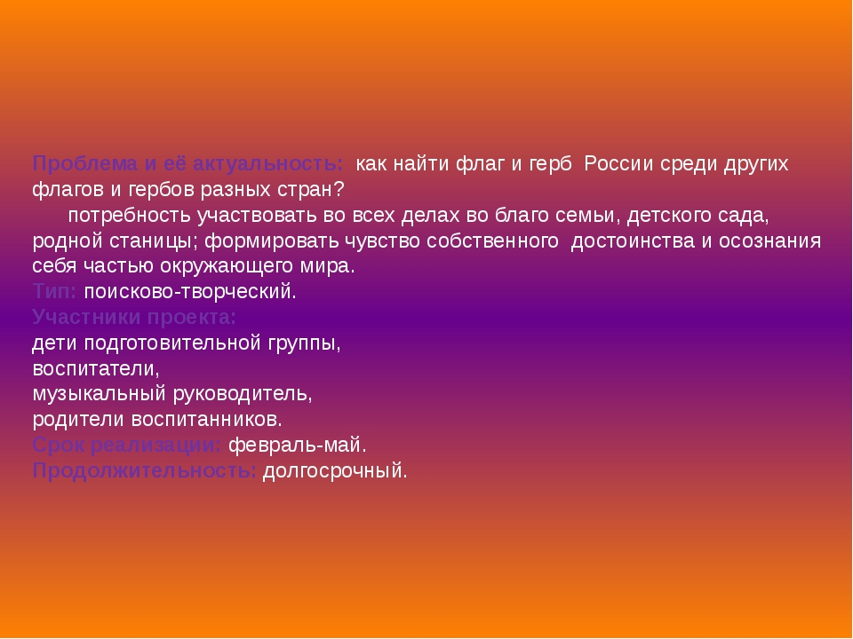 Проблема и её актуальность: как найти флаг и герб России среди других флагов...