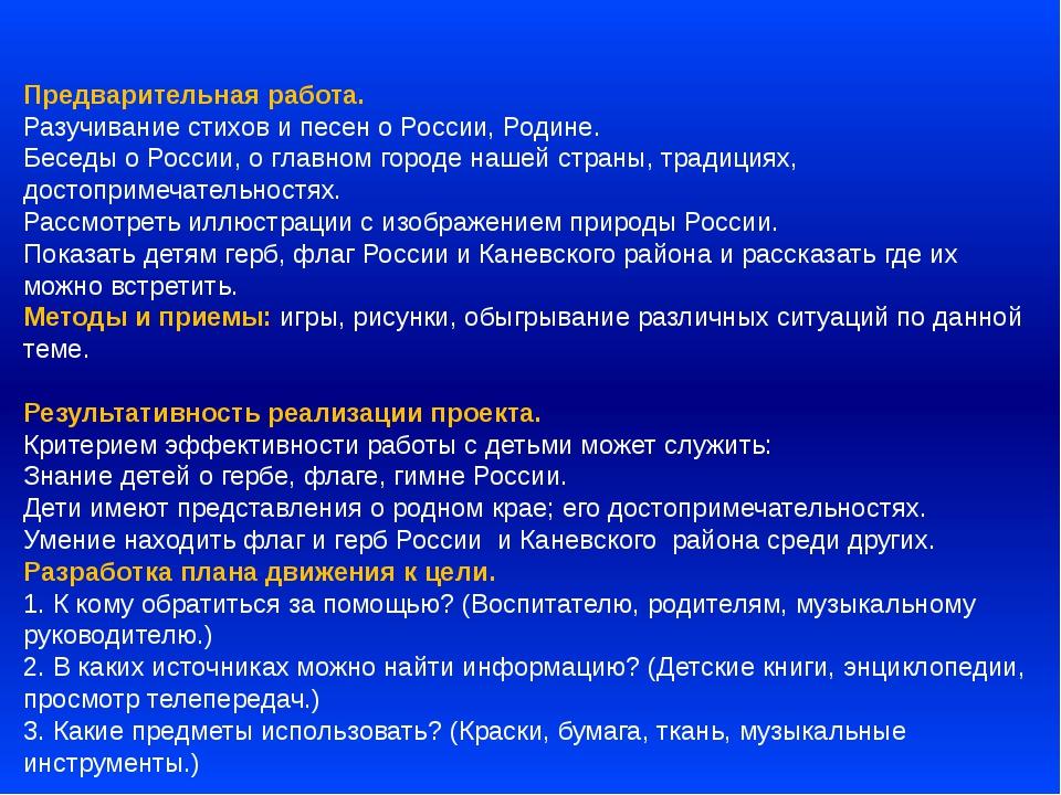 Предварительная работа. Разучивание стихов и песен о России, Родине. Беседы о...