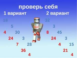 1 вариант 2 вариант проверь себя 28 15 3 3 30 45 5 3 18 32 8 4 24 24 7 4 36 2