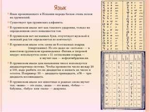 Язык Язык проживающего в Испании народа басков очень похож на грузинский. С