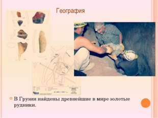 География В Грузии найдены древнейшие в мире золотые рудники.