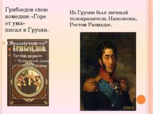 Грибоедов свою  комедию «Горе  от ума»  писал в Грузии.