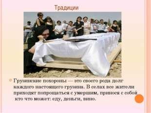 Традиции Грузинские похороны — это своего рода долг каждого настоящего грузи