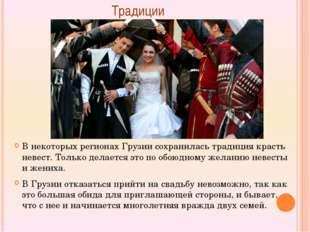 Традиции В некоторых регионах Грузии сохранилась традиция красть невест. Тол