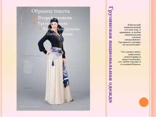Грузинская национальная одежда Кавказский национальный костюм (как, в принци