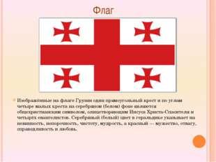 Флаг Изображённые на флаге Грузии один прямоугольный крест и по углам четыре
