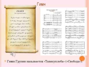 Гимн Гимн Грузии называется «Тависуплеба» («Свобода»).