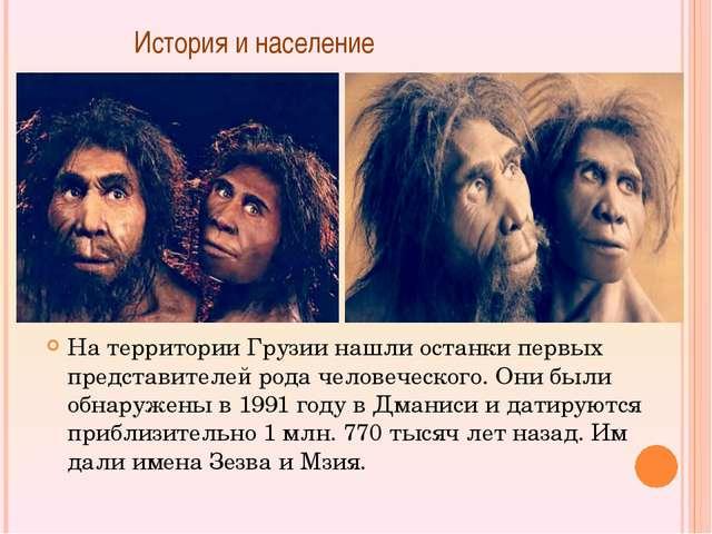 История и население На территории Грузии нашли останки первых представителей...