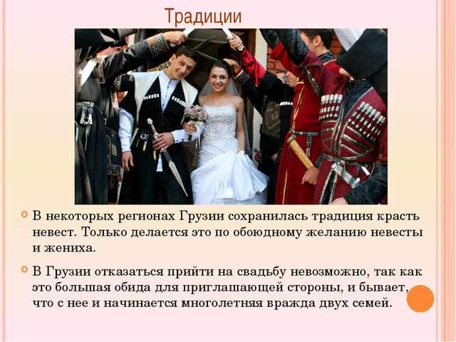 Традиции В некоторых регионах Грузии сохранилась традиция красть невест. Тол...