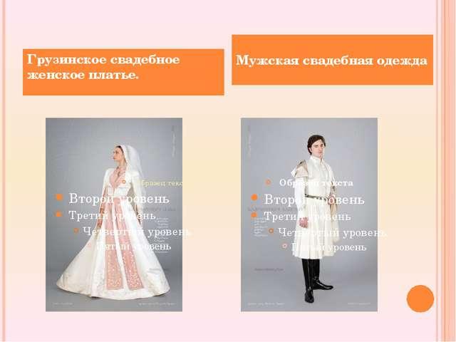 Грузинское свадебное женское платье.