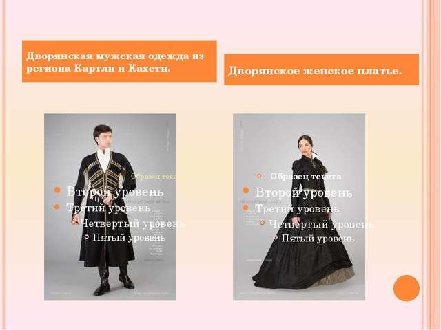 Дворянская мужская одежда из региона Картли и Кахети.