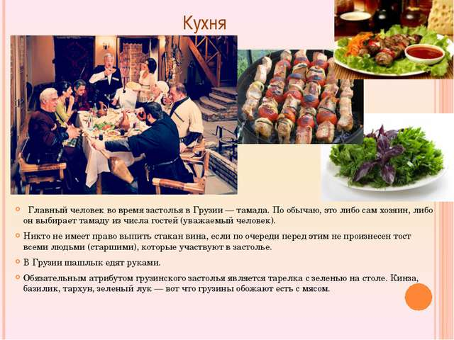 Кухня  Главный человек во время застолья в Грузии — тамада. По обычаю,...
