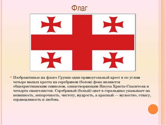 Флаг Изображённые на флаге Грузии один прямоугольный крест и по углам четыре...