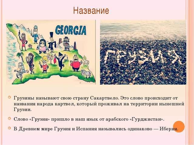 Название Грузины называют свою страну Сакартвело. Это слово происходит от на...