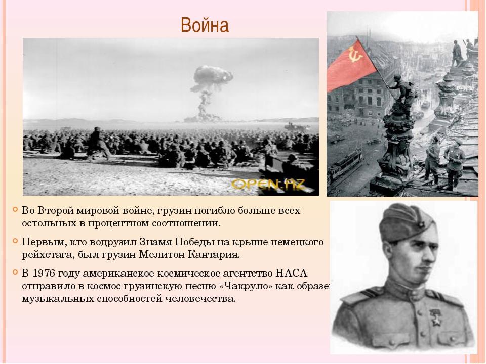 Война Во Второй мировой войне, грузин погибло больше всех остольных в процен...