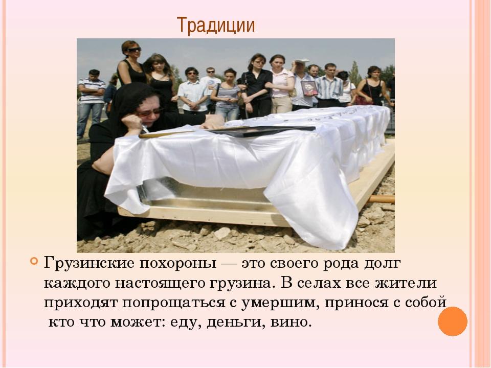 Традиции Грузинские похороны — это своего рода долг каждого настоящего грузи...