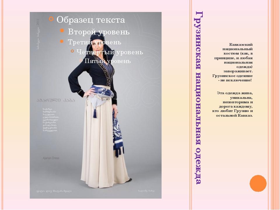 Грузинская национальная одежда Кавказский национальный костюм (как, в принци...