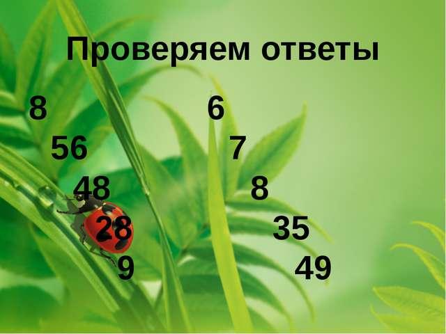 8 56 48 28 9 6 7 8 35 49 Проверяем ответы