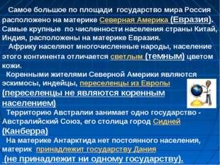 Самое большое по площади государство мира Россия расположено на материке Сев