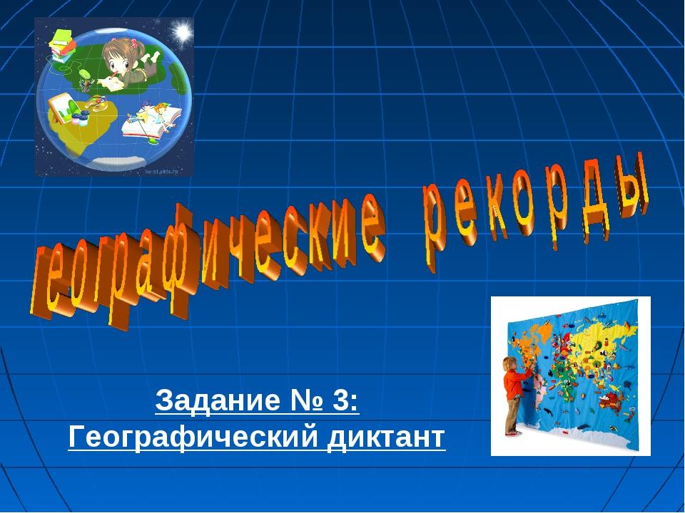 Задание № 3: Географический диктант
