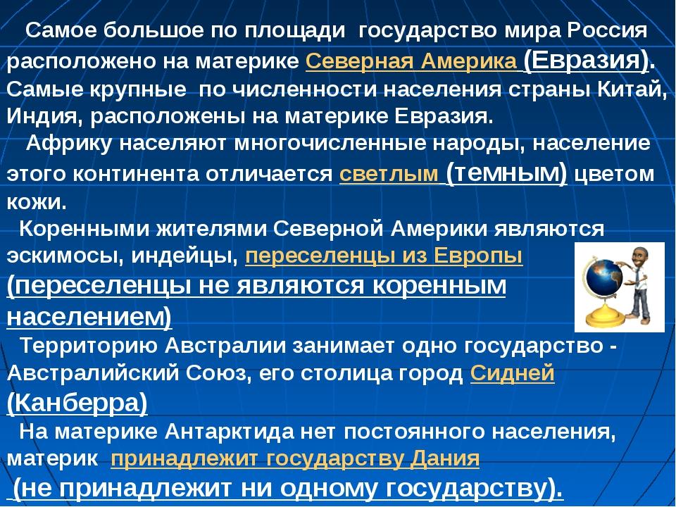 Самое большое по площади государство мира Россия расположено на материке Сев...