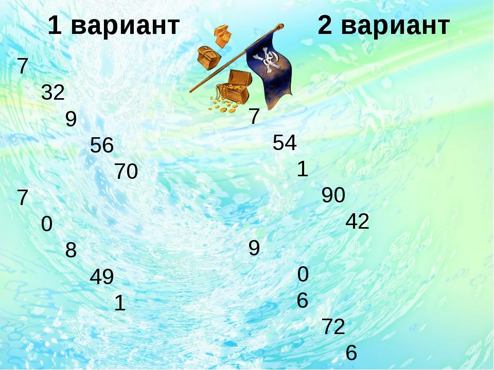 1 вариант 2 вариант 7 32 9  56  70 7 0 8 49 1 7 54 1...