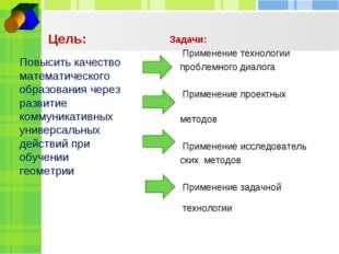 Цель: Задачи: Применение технологии проблемного диалога Применение проектных