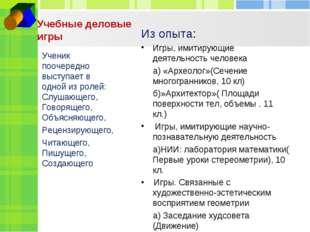 Учебные деловые игры Из опыта: Игры, имитирующие деятельность человека а) «Ар
