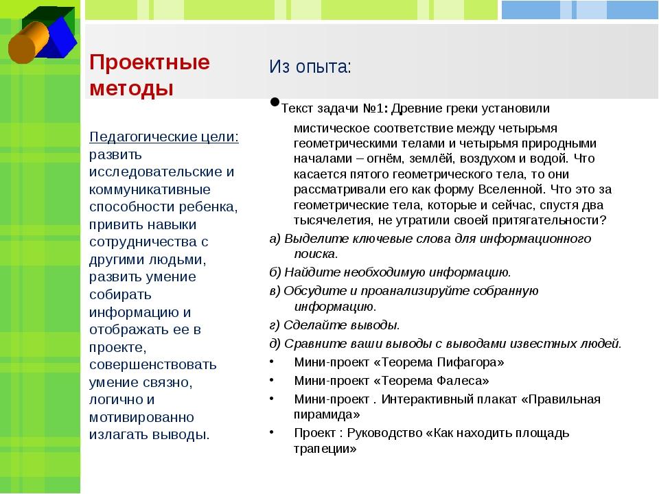 Проектные методы Из опыта: •Текст задачи №1: Древние греки установили мистиче...