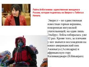 Лейла Албогачиева единственная женщина в России, которая поднялась на Эверест