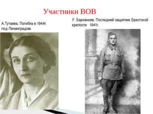 Участники ВОВ А.Тутаева. Погибла в 1944г. под Ленинградом. У. Барханоев. Посл