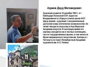 Художник родился 18 декабря 1959 г. в г. Павлодаре Казахской ССР, вырос во Вл