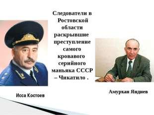 Следователи в Ростовской области раскрывшие преступление самого кровавого се