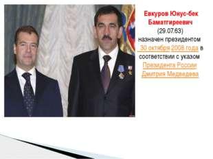 Евкуров Юнус-бек Баматгиреевич (29.07.63) назначен президентом 30 октября 20
