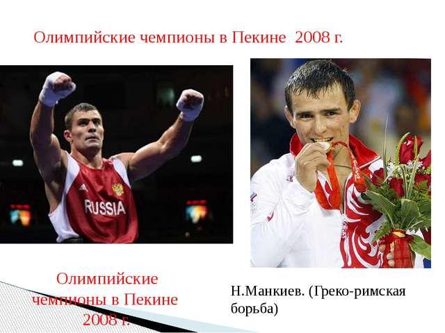 Олимпийские чемпионы в Пекине 2008 г. Олимпийские чемпионы в Пекине 2008 г. Н...