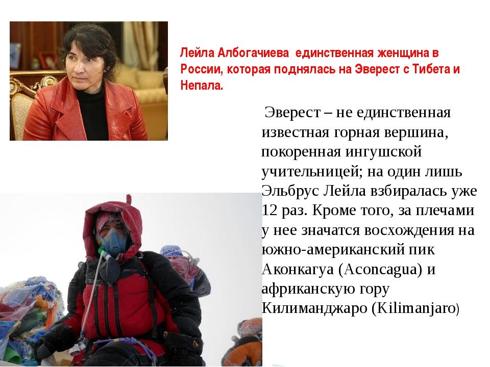 Лейла Албогачиева единственная женщина в России, которая поднялась на Эверест...