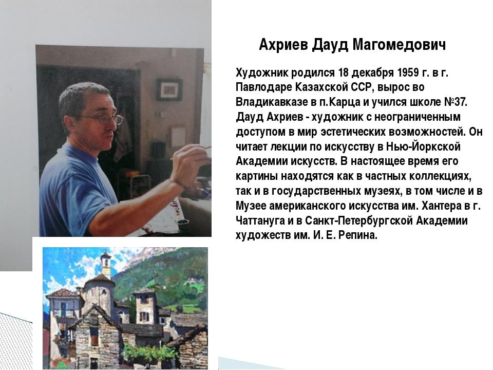 Художник родился 18 декабря 1959 г. в г. Павлодаре Казахской ССР, вырос во Вл...