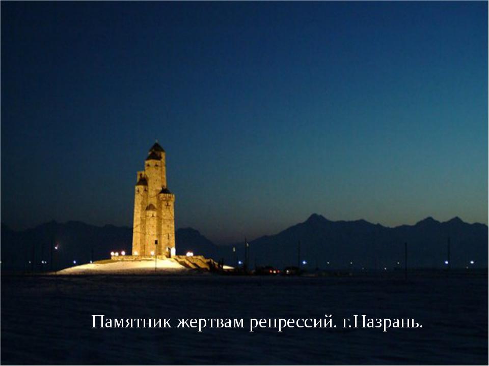 Памятник жертвам репрессий. г.Назрань.