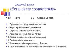 Цифровой диктант «Установите соответствие» В-1 Тайга В-2 Смешанные леса 1.Пр