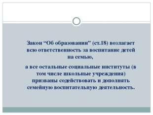 """Закон """"Об образовании"""" (ст.18) возлагает всю ответственность за воспитание д"""