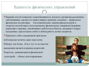 Важность физических упражнений Верный способ повысить сопротивляемость детско