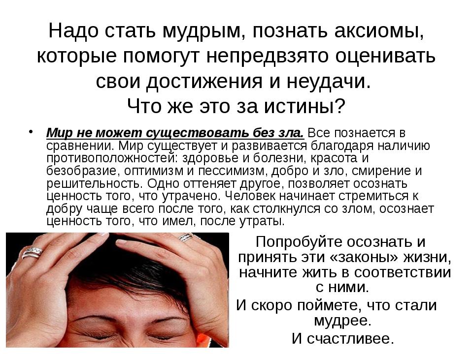 Надо стать мудрым, познать аксиомы, которые помогут непредвзято оценивать св...