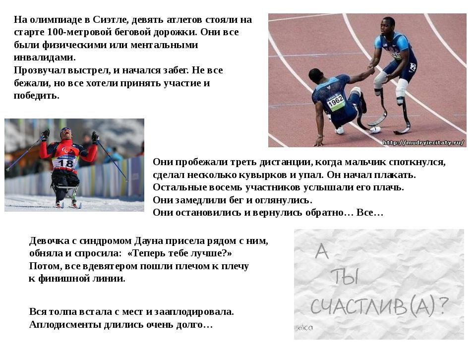 На олимпиаде в Сиэтле, девять атлетов стояли на старте 100-метровой беговой...