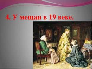 4. У мещан в 19 веке.