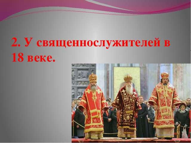2. У священнослужителей в 18 веке.