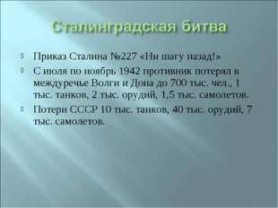 Приказ Сталина №227 «Ни шагу назад!» С июля по ноябрь 1942 противник потерял