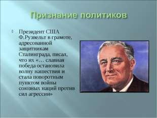 Президент США Ф.Рузвельт в грамоте, адресованной защитникам Сталинграда, писа