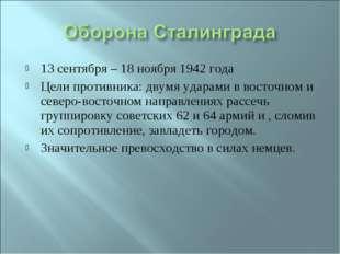 13 сентября – 18 ноября 1942 года Цели противника: двумя ударами в восточном