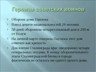 Оборона дома Павлова Взвод девяти национальностей 26 человек 58 дней оборонял