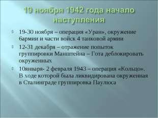 19-30 ноября – операция «Уран», окружение 6армии и части войск 4 танковой арм